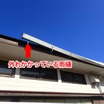 横須賀市公郷町で強風で外れた雨樋を足場なしでの部分補修工事