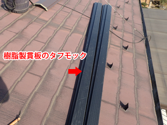 川崎市中原区木月大町にて台風の強風で外れた棟板金を樹脂製貫板タフモックを使って交換工事
