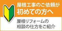 横浜市鶴見区で屋根工事の依頼が初めての方へ