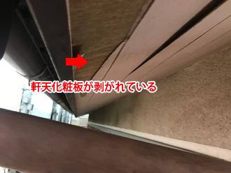 大和市上和田 軒天の化粧板が剥がれている