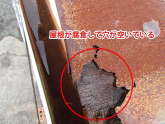 秦野市名古木 事務所の屋根が錆びて穴が空いている