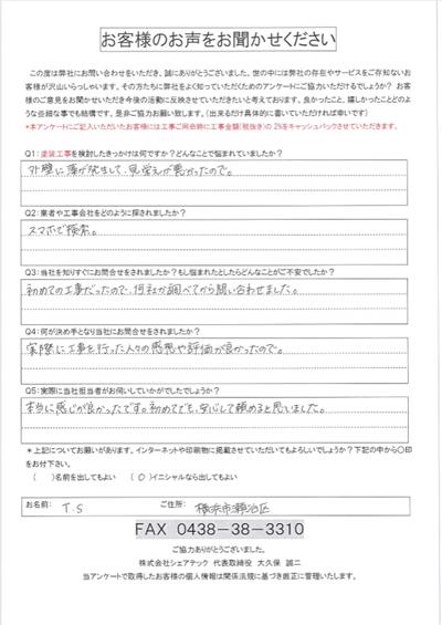 横浜市瀬谷区 T.S様 工事前アンケート