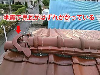 地震で鬼瓦が外れかかっている