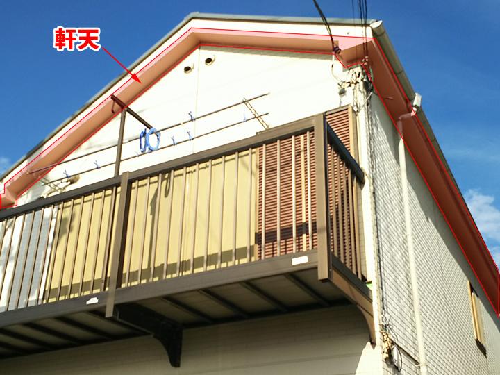 軒天は外壁から突き出た屋根の裏の部分