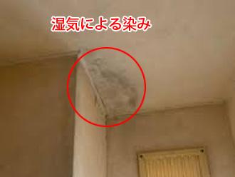 パラペットの湿気が溜まると屋内のクロスに染みが出来たりします
