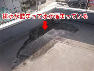 陸屋根の排水が詰まっている