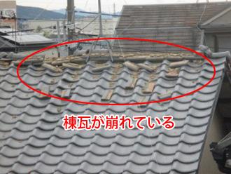瓦は重く、地震による被害が大きい 棟瓦が崩れている