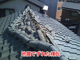 粘土瓦の棟が地震で崩れている