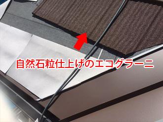 金属屋根材に自然石粒仕上げのエコグラーニ