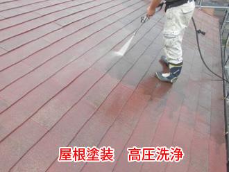 コロニアル屋根の屋根塗装 高圧洗浄の様子