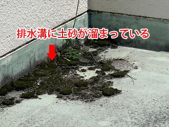 陸屋根に溜まった土砂