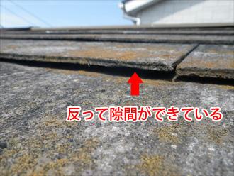 コロニアル屋根 反って隙間ができている