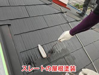 スレート屋根の屋根塗装の様子