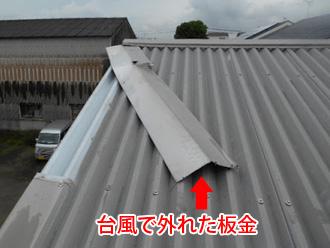 台風で屋根の板金が外れている