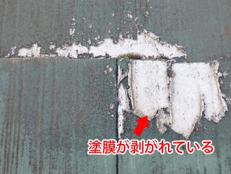 コロニアル屋根 塗膜が剥がれている