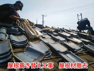 コロニアル屋根 屋根葺き替え工事で屋根材撤去の様子