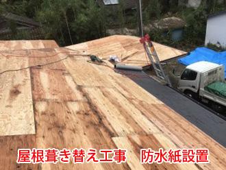 屋根葺き替え工事 防水紙設置