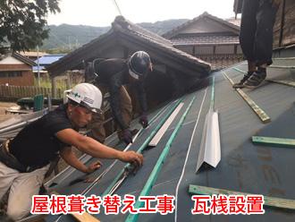 屋根葺き替え工事 瓦桟取り付け