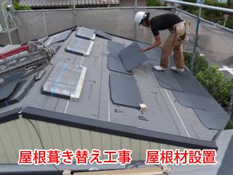 コロニアル屋根 屋根葺き替え工事で屋根材設置の様子