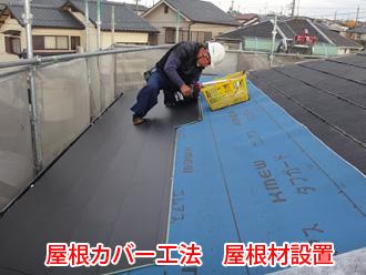 屋根カバー工法 金属屋根材の取り付け