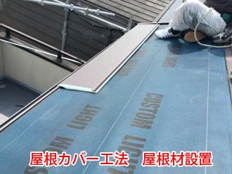 コロニアル屋根 屋根カバー工法で屋根材を設置している様子
