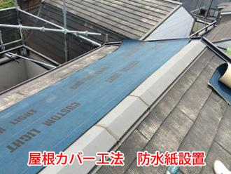 コロニアル屋根 屋根カバー工法で防水紙を設置している様子