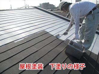 コロニアル屋根の塗装 下塗りにシーラーを塗布している