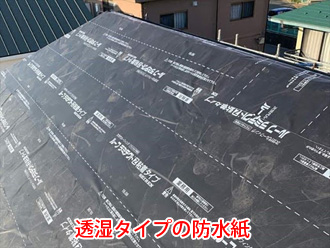 透湿タイプの防水紙