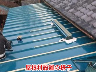 瓦棒葺き屋根の施工 屋根材設置の様子