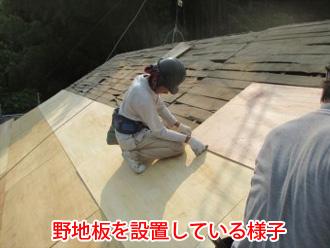 瓦は問題なくとも、野地板が傷んでいれば屋根葺き替え工事が必要になる