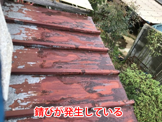 瓦棒屋根が錆びている