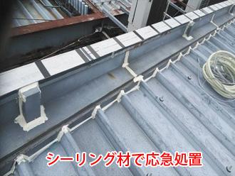 シーリング材で雨漏りの応急処置