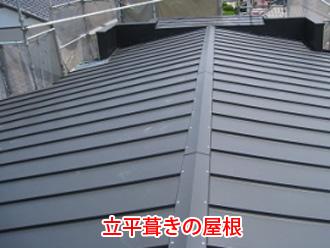 立平葺きの屋根