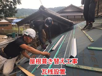 屋根葺き替え工事 瓦桟設置の様子