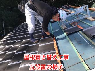 屋根葺き替え工事 瓦設置の様子
