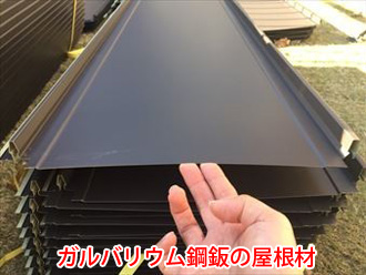 ガルバリウム鋼鈑の屋根材