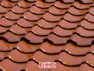 屋根瓦の種類からリフォームに最適な性能や耐用年数、デザイン性を考える