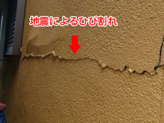 地震で外壁にひび割れが発生している