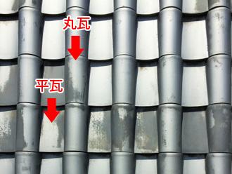 丸瓦と平瓦を組み合わせて本瓦葺