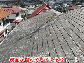 表面が傷んできているスレート屋根
