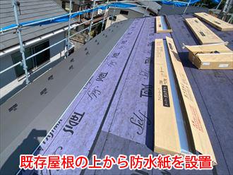 屋根カバー工法 既存屋根の上から防水紙を設置