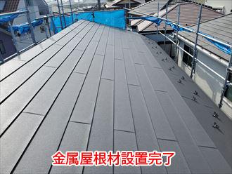 屋根カバー工法で金属屋根材を設置したところ