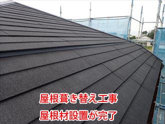 屋根葺き替え工事 屋根材設置が完了