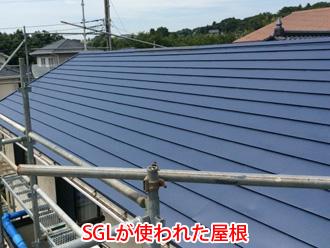SGLが使われた屋根