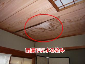 雨漏りによって天井に染みができている