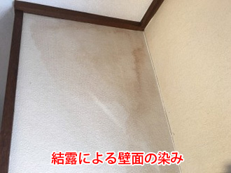 結露によって壁面に染みができている