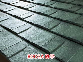 ハイブリッド瓦 ROOGA 鉄平