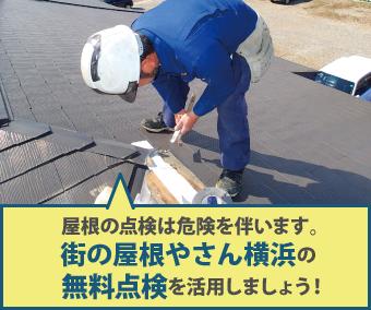 屋根の点検は危険を伴います。 街の屋根やさん東京の無料点検を活用しましょう!