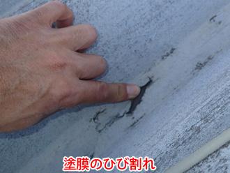 折半屋根の塗膜のひび割れ