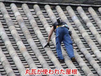 丸瓦が使われた屋根